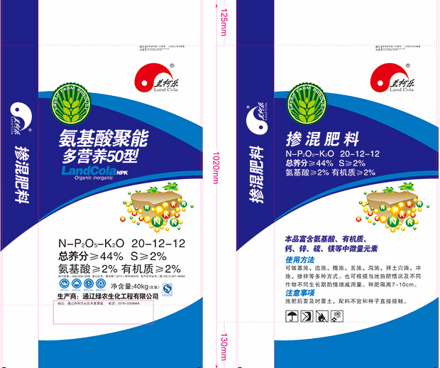 (3)兰柯乐掺混肥料-20-12-12-12312015.jpg